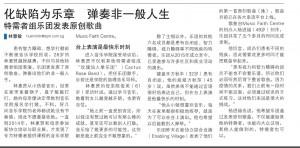 5.2.4) Lianhe Zaobao 21 Feb 21 (Launch of Cactus Rose Debut Single @ Enabling Village)